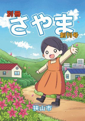 bessatsu-sayama01_01-1