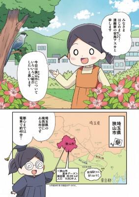 bessatsu-sayama01_01-2