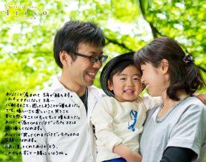家族の絆2