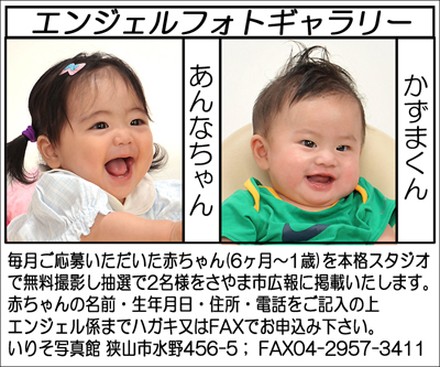いりそ写真館 Official Blog!?