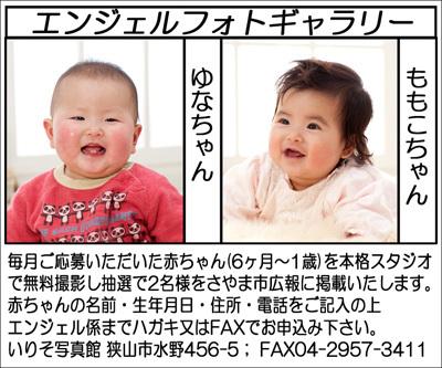 いりそ写真館 Official Blog!?-広報さやまのエンジェルフォト 入曽写真館