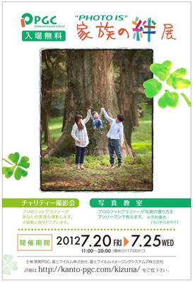 $いりそ写真館 Official Blog!?-家族写真 家族の絆 写真展 狭山市 入曽写真館