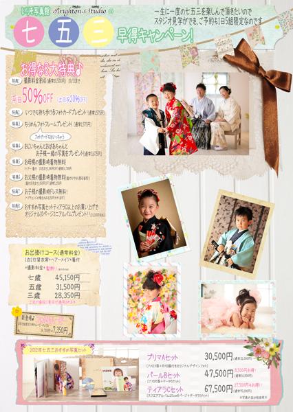 $いりそ写真館 Official Blog!?-七五三 チラシ キャンペーン
