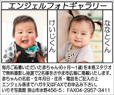 $いりそ写真館 Official Blog!?-狭山市 赤ちゃん エンジェルフォト