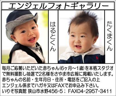 $いりそ写真館 Official Blog!?-狭山市 エンジェルフォト