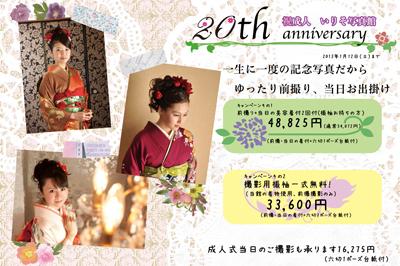 いりそ写真館 Official Blog!?-成人式 前撮り キャンペーン 狭山市 日高市