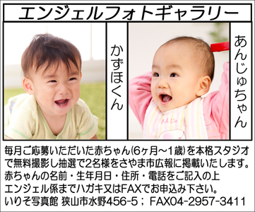 $いりそ写真館 Official Blog!?-ベビーフォト 狭山 入間 所沢 飯能