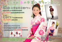 $いりそ写真館 Official Blog!?-入園 入学 卒園 卒業