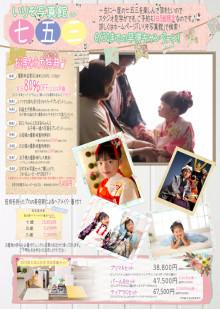 $いりそ写真館 Official Blog!?-七五三 早割早得キャンペーン 狭山入間所沢