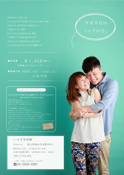 いりそ写真館 Official Blog-イベント 写真 大人限定 狭山市