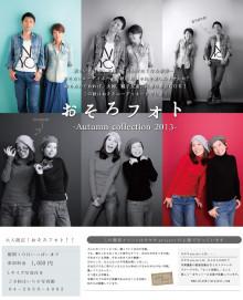 いりそ写真館 Official Blog-大人の写真 狭山市