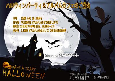 $いりそ写真館 Official Blog-イベント ハロウィンパーティー