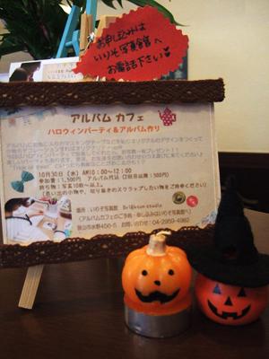 いりそ写真館 Official Blog-イベント スクラップブック 所沢 入間 狭山