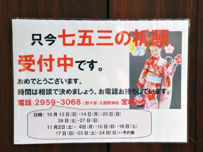 いりそ写真館 Official Blog-狭山市 神社 お宮参り 七五三